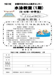 水泳教室5~6年チラシ4月のサムネイル