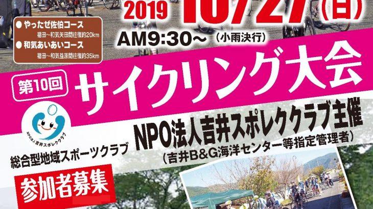 第10回サイクリング大会の参加申込は8月23日で〆切いたしました。