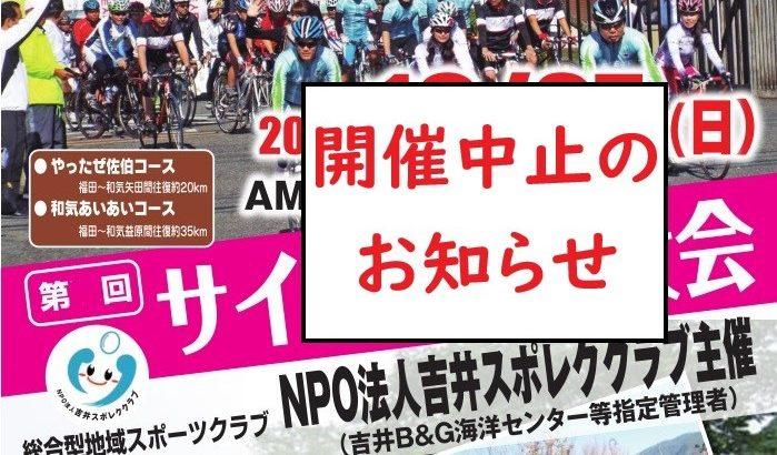 第11回片鉄ロマン街道自転車散歩サイクリング大会、開催中止のお知らせ