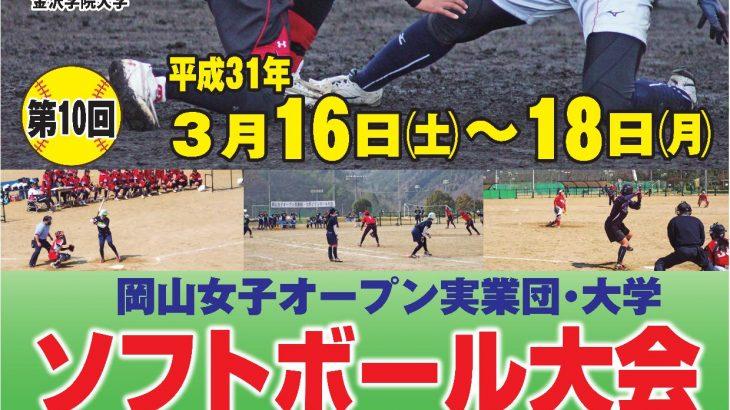 第10回 岡山女子オープン実業団・大学<br />ソフトボール大会開催のお知らせ