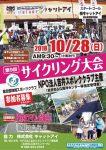 第9回サイクリング大会、予定通り開催します!